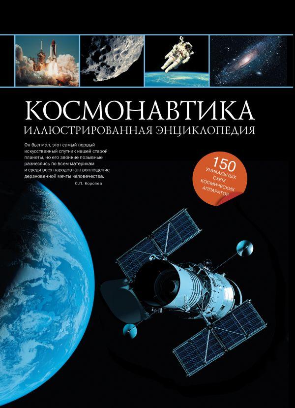 Космонавтика: иллюстрированная энциклопедия (новое оформление) Гордиенко Н.И.