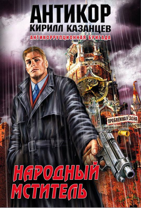 Народный мститель Казанцев К.