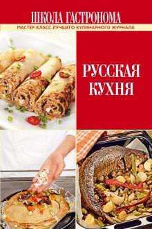 - Школа Гастронома. Русская кухня обложка книги
