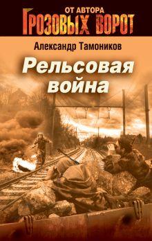Тамоников А.А. - Рельсовая война обложка книги