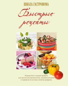- Школа Гастронома. Быстрые рецепты обложка книги