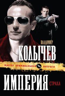 Колычев В.Г. - Империя страха обложка книги