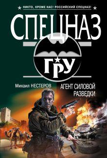 Агент силовой разведки обложка книги