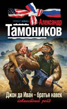Тамоников А.А. - Джон да Иван - братья навек обложка книги