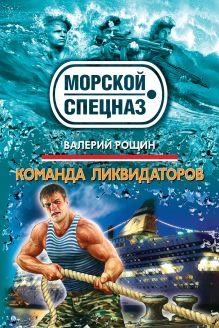 Рощин В.Г. - Команда ликвидаторов обложка книги