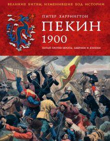 Харрингтон П. - Пекин 1900 год. Китай против Европы, Америки и Японии обложка книги