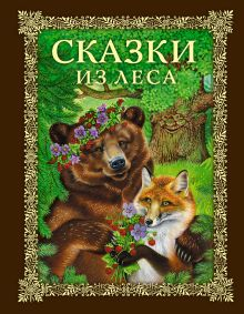 - Сказки из леса обложка книги
