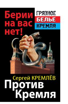 Кремлев С. - Против Кремля. Берии на вас нет! обложка книги