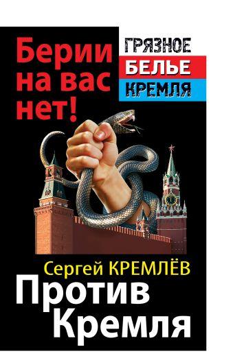 Против Кремля. Берии на вас нет! Кремлев С.