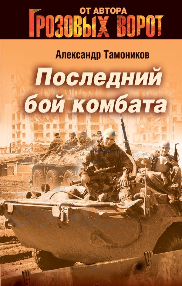 Последний бой комбата Тамоников А.А.