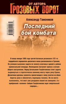 Обложка сзади Последний бой комбата Александр Тамоников