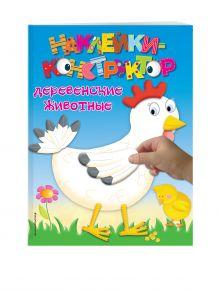 - 3+ Деревенские животные обложка книги