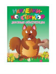 - 3+ Лесные обитатели обложка книги