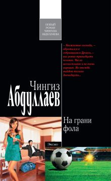 Абдуллаев Ч.А. - На грани фола обложка книги
