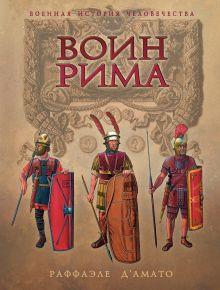 Д`Амато Р. - Воин Рима. Эволюция вооружения и доспехов 112 г. до н.э. - 192 г. н.э. обложка книги
