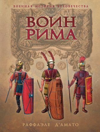 Воин Рима. Эволюция вооружения и доспехов 112 г. до н.э. - 192 г. н.э. Д`Амато Р.