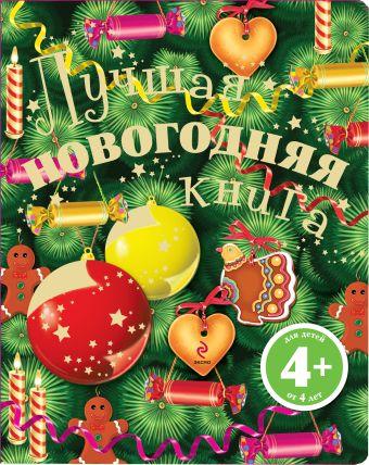 4+ Лучшая новогодняя книга Корнева Т.А.