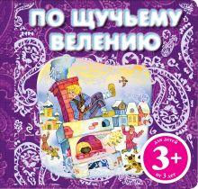 - 3+ По щучьему велению обложка книги