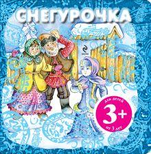 - 3+ Снегурочка обложка книги