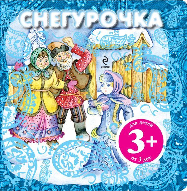3+ Снегурочка