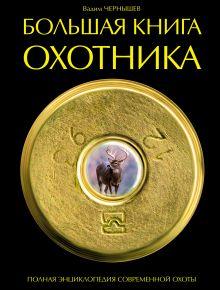 Чернышев В., - Большая книга охотника обложка книги