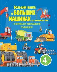 - 4+ Большая книга о больших машинах обложка книги