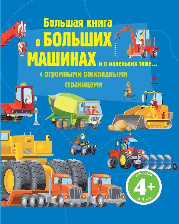 4+ Большая книга о больших машинах
