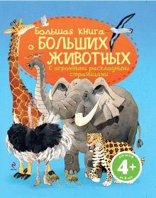 - 4+ Большая книга о больших животных обложка книги