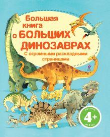 - 4+ Большая книга о больших динозаврах обложка книги
