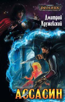 Кружевский Д. - Ассасин обложка книги