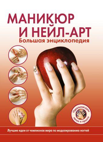 Маникюр и нейл-арт. Большая энциклопедия.