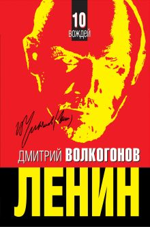 Волкогонов Д.А. - ЛЕНИН. Впервые обе книги одним томом обложка книги