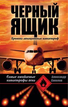 Соколов А.И. - Черный ящик обложка книги