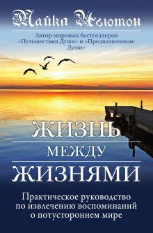 Ньютон М. - Жизнь между жизнями обложка книги