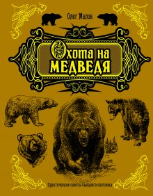 Обложка Охота на медведя Олег Малов