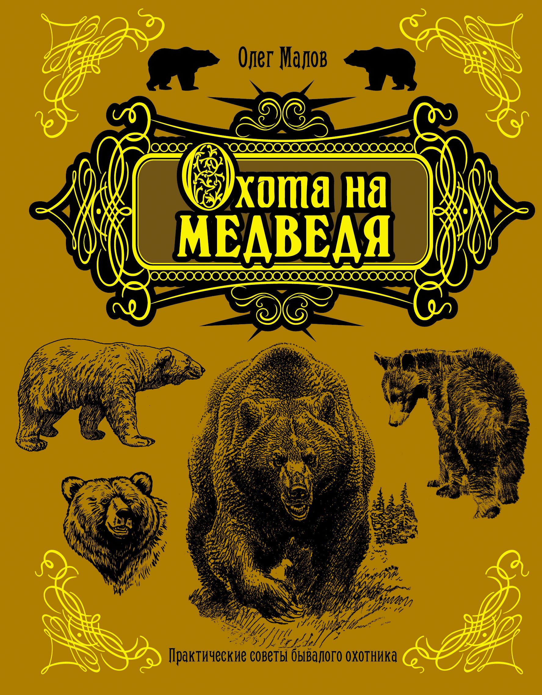 Охота на медведя ( Малов О.  )