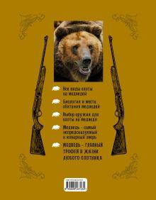 Обложка сзади Охота на медведя Олег Малов