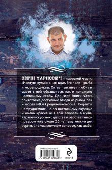 Обложка сзади Закуски из рыбы и морепродуктов Маркович С.
