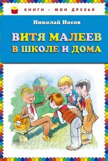 Витя Малеев в школе и дома (ст. изд.)