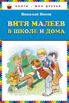 Витя Малеев в школе и дома (ст.кор)