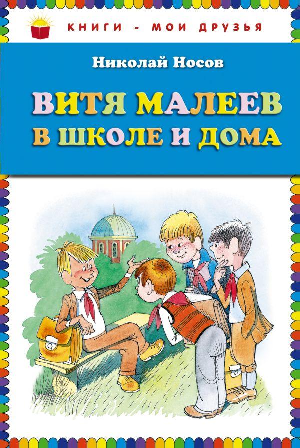 Витя Малеев в школе и дома (ст.кор) Носов Н.Н.