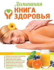 - Домашняя книга здоровья обложка книги