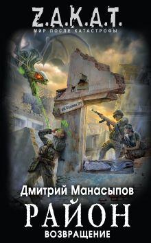 Манасыпов Д.Ю. - Район. Возвращение обложка книги
