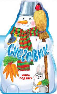 Обложка 4+ Снеговик. Книга под елку