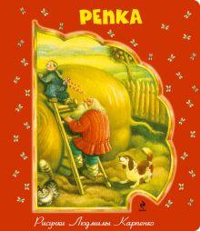 - Репка обложка книги