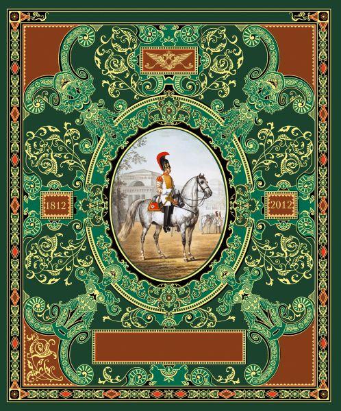 Русская гвардия. Эпоха Александра I (№2) (книга + акварель в рамке)