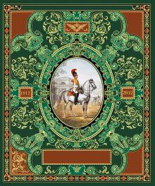 - Русская гвардия. Эпоха Александра I (№2) (книга + акварель в рамке) обложка книги