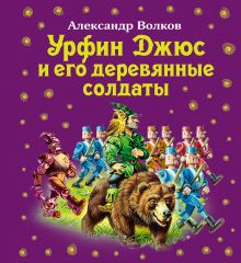 Урфин Джюс и его деревянные солдаты обложка книги