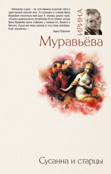Муравьева И. - Сусанна и старцы обложка книги