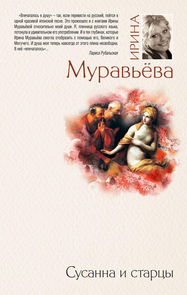 Сусанна и старцы Муравьева И.